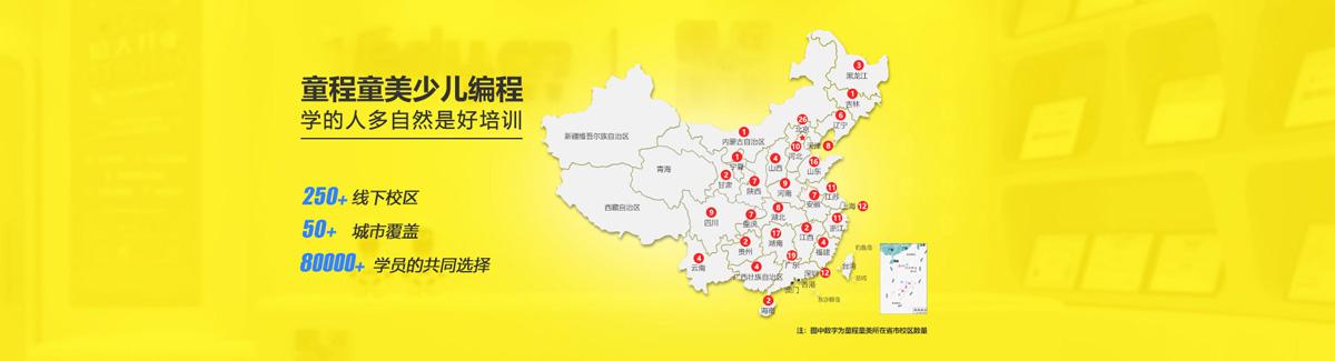 杭州童程童美兒童編程