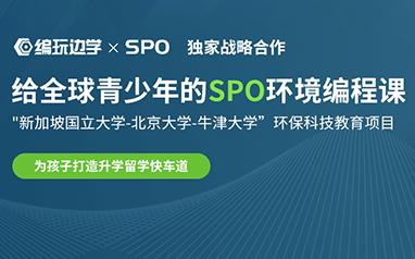 全球青少年SPO环境编程课