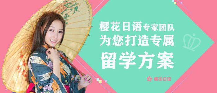 上海日语留学培训课程