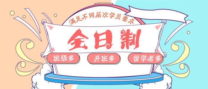 蘇州赴日留學日語課程