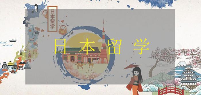 佛山日语留学课程