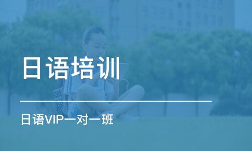 上海日语留学课程培训班