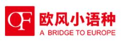 上海歐風德語培訓機構