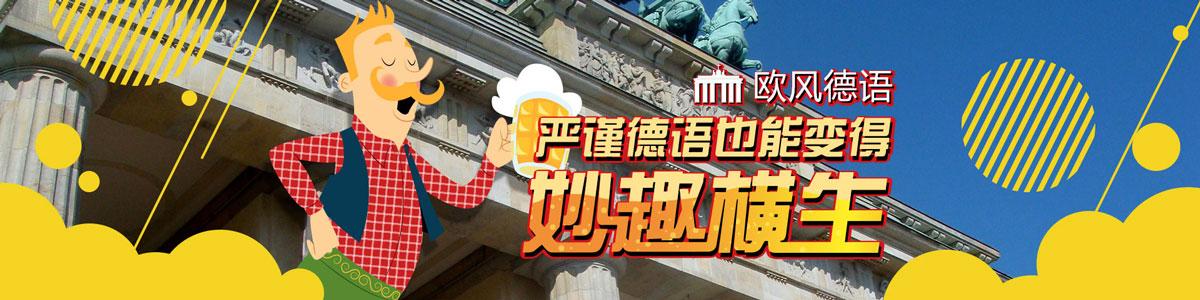 上海欧风德语培训机构