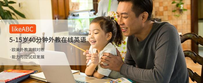 北京少儿外教在线英语课程