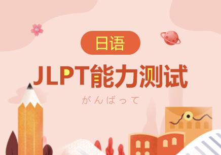 南京日语培训周末班
