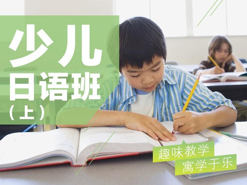 南京少儿日语面授兴趣培训班