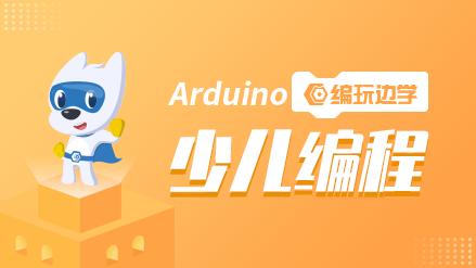 深圳Arduino少儿编程课哪家好