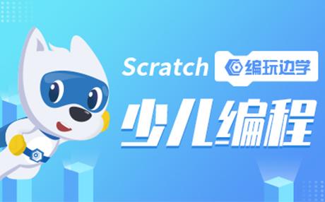 Scratch少儿编程课哪家好