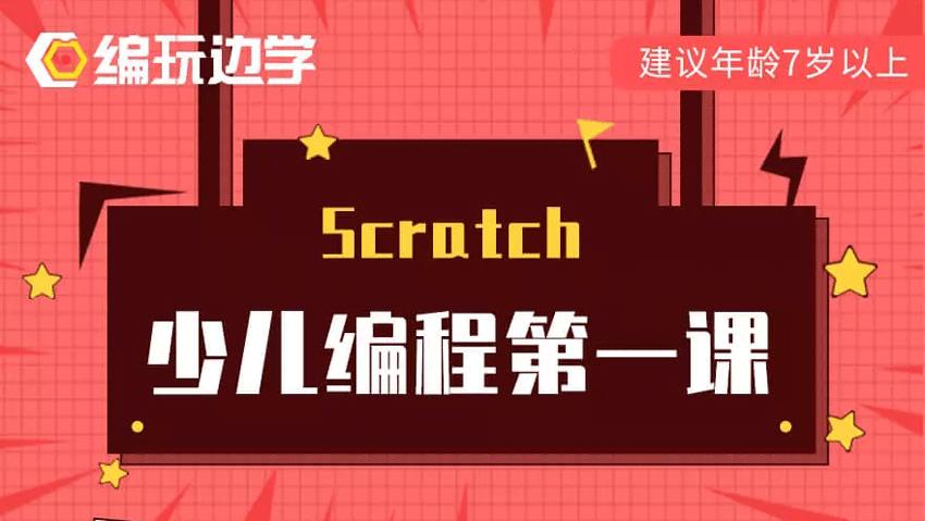 深圳Scratch少儿编程课哪家好