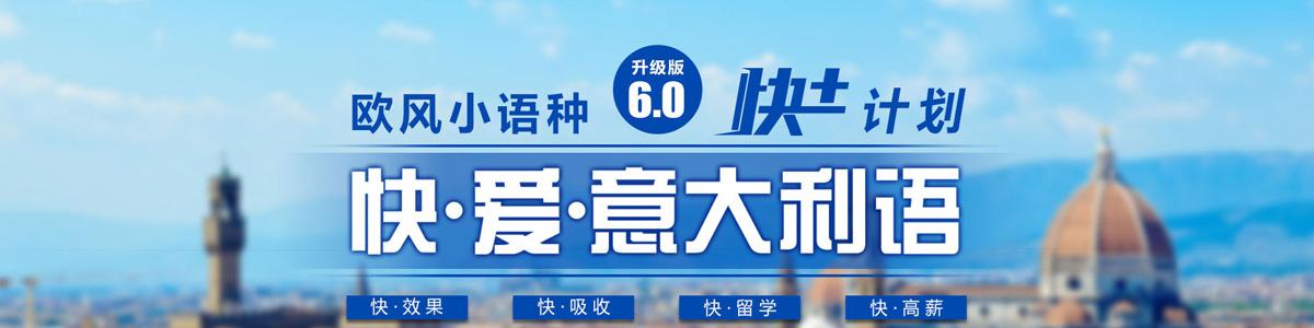 上海欧风意大利语培训机构