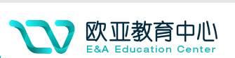 北京歐亞小語種培訓中心