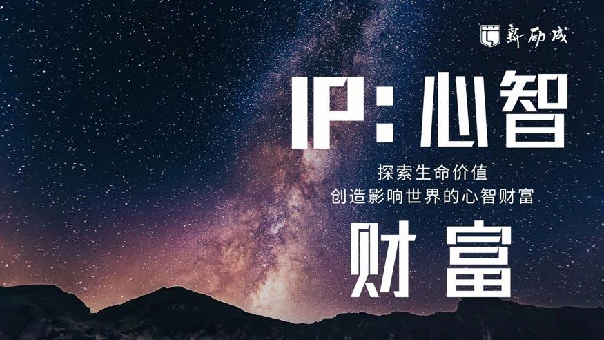 IP:心智财富