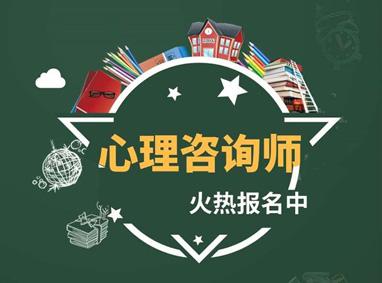 广东心理咨询师培训
