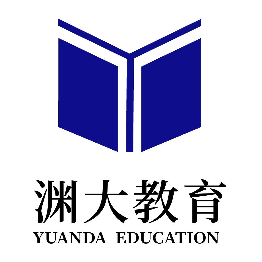 重庆渊大教育建工培训学校