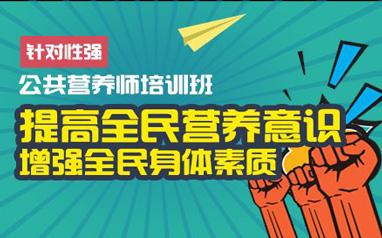 广东注册营养师培训