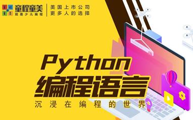 廊坊少兒python編程課程