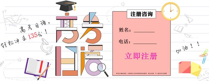 福州高考日語培訓課程