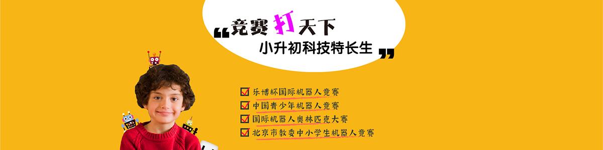 京山乐博机器人编程培训机构