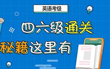 沈阳新航道四六级英语培训班