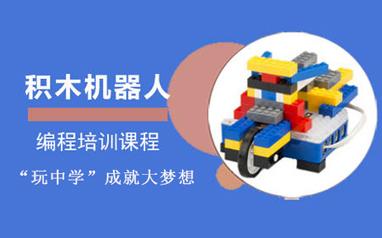 北京少儿乐高积木机器人培训课程