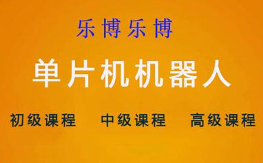 北京少儿单片机机器人培训课程