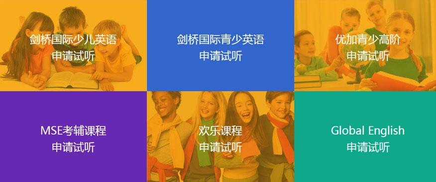 北京优加青少英语培训怎么样-优加青少英语培训班
