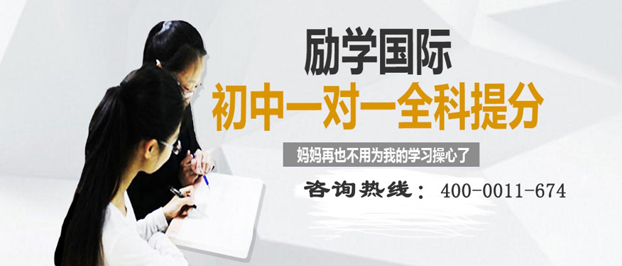 励学教育个性化初中文化课辅导一对一报名哪家好