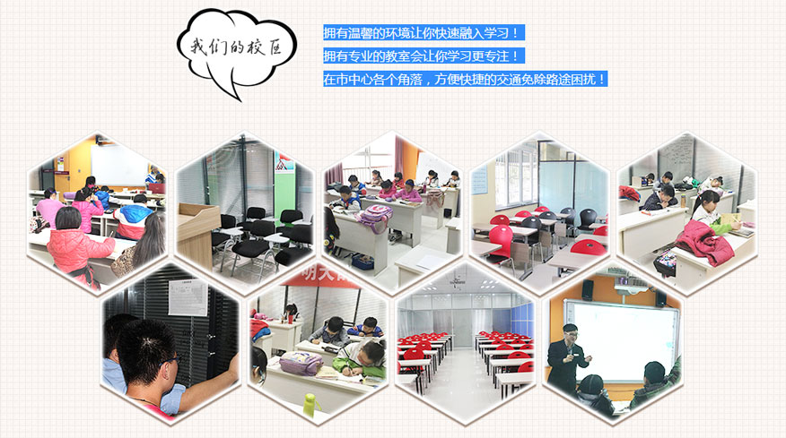 励学教育校区环境