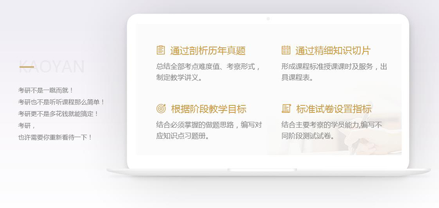 北京爱启航考研教育
