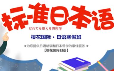 北京樱花寒假高考日语培训班