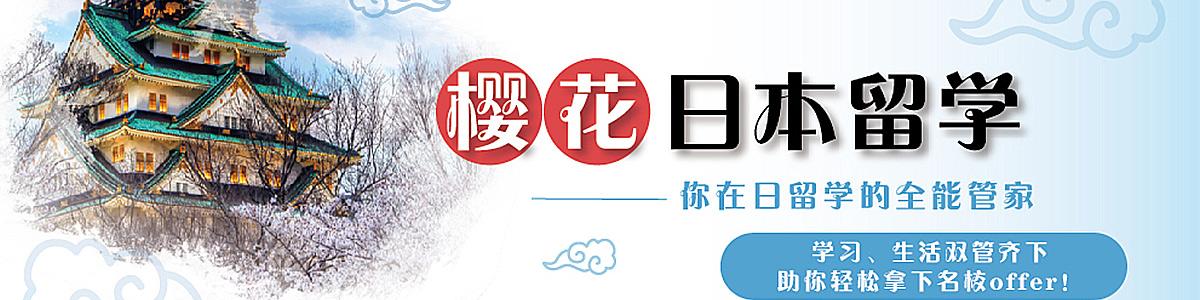 北京樱花国际日语培训
