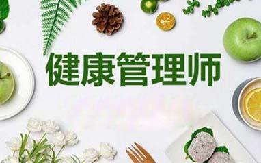 鄭州健康管理師培訓課程