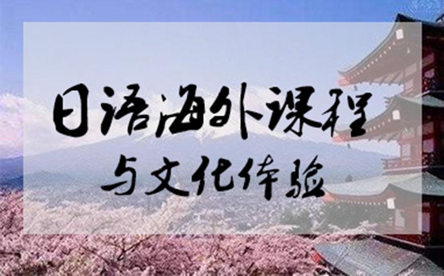 北京樱花日语培训课程