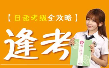 南昌日语考级培训课程