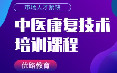 深圳中医康复技术培训招生简章