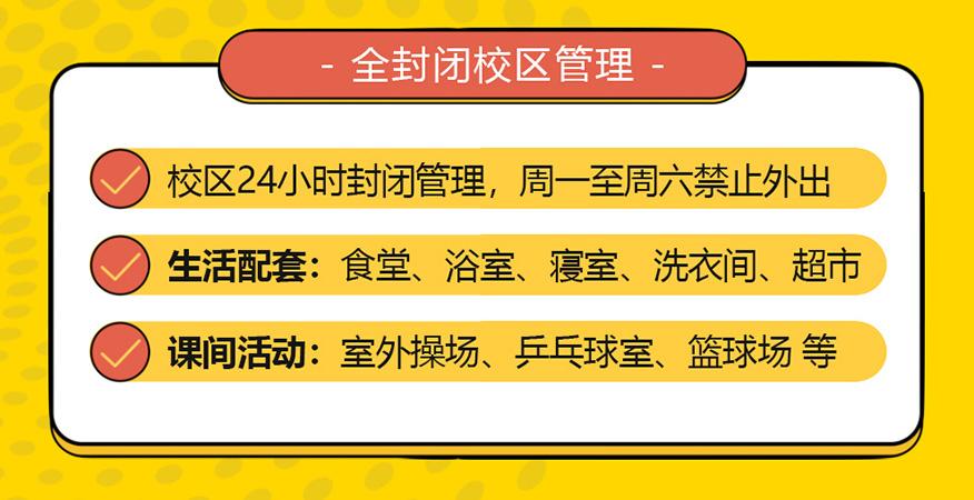 长春东辰国际优学教育培训