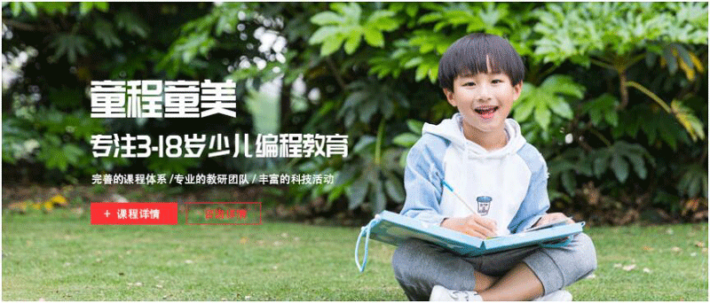 上海实力雄厚的少儿编程培训机构