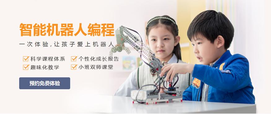 上海报名学少儿机器人课去哪里