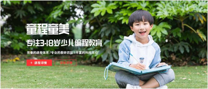 上海有没有小学生编程培训学校