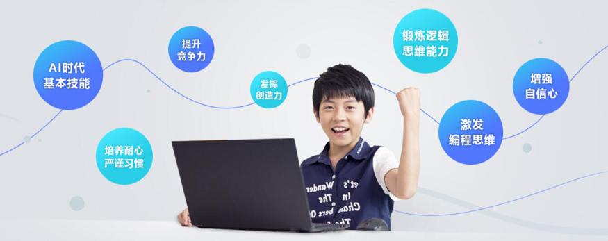 上海少儿编程培训学校推荐哪个