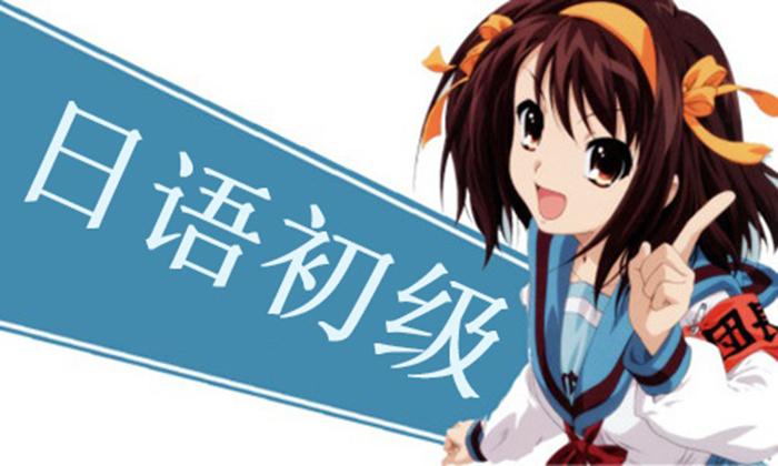 佛山日语初级入门培训选哪家