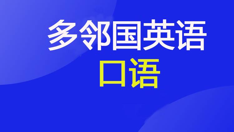 苏州多领国英语口语培训