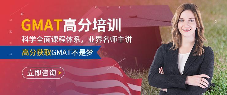 苏州新航道GMAT培训班