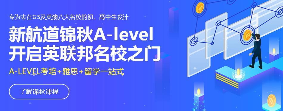 苏州新航道A-Level培训班
