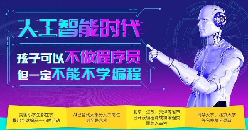 徐州孩子在哪里参加机器人培训