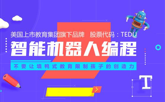 南京机器人幼儿班有哪些特色