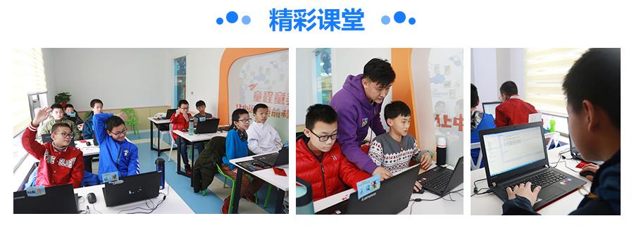 南京小班授课的少儿编程班