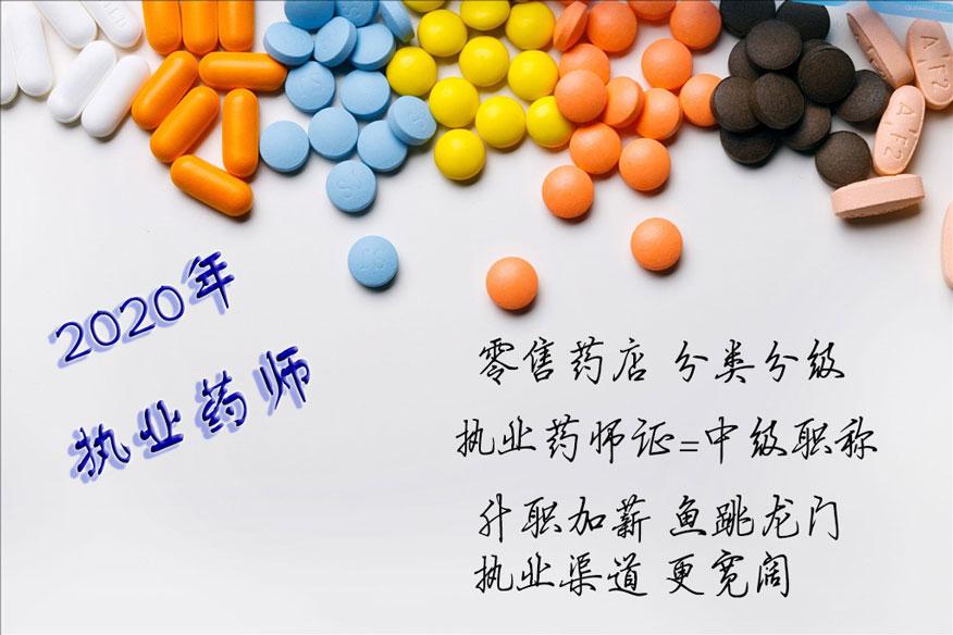 優路教育執業藥師培訓_2020年執業藥師培訓_優路教育