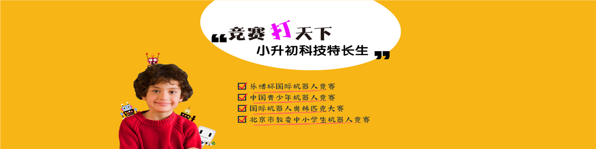 重庆乐博机器人编程培训机构